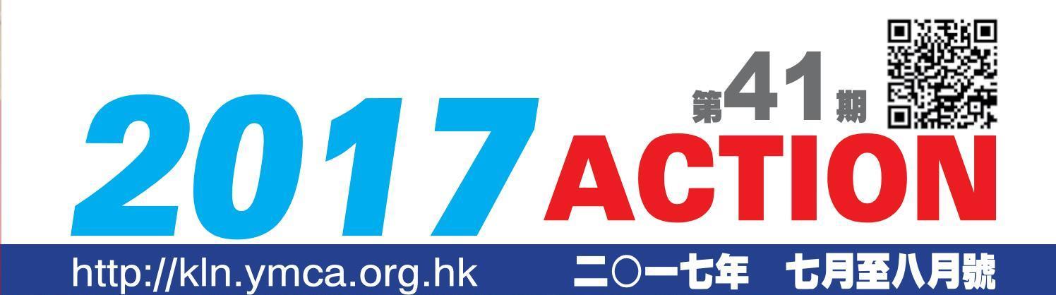 2017年7-8月ACTION季刊