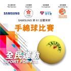 「SAMSUNG 第61 屆體育節」手綿球比賽