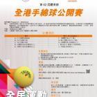 第62屆體育節-全港手綿球公開賽