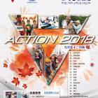2018年9-12月ACTION季刊