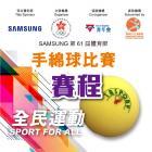 【賽程公佈】SAMSUNG第61屆體育節 - 手綿球比賽