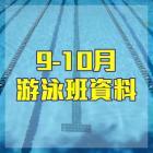 2018年9-10月游泳班資料及教練線表
