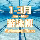 2019 Jan to Mar Swimming Course