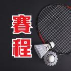 2019 YM羽毛球比賽賽程
