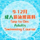 2019 Apr to May Swimming Course