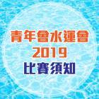 青年會水運會2019比賽須知