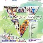 2019年4-6月Action季刊