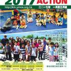 2017年1-3月ACTION季刊