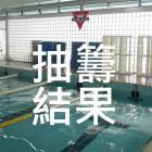 Balloting Result Nov-Dec 2018 Swimming Classes